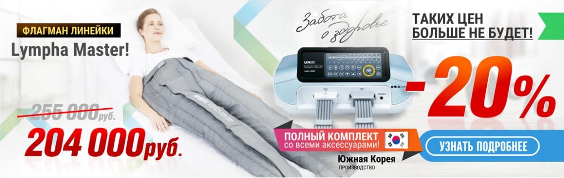 Unix Lympha Master за 204000 рублей!!!